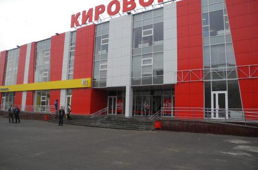 сеть супермаркетов «Кировский»